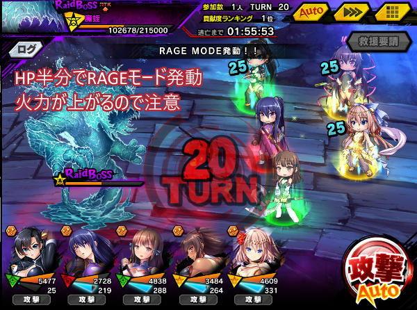 嵐吹く上級レイド戦闘02