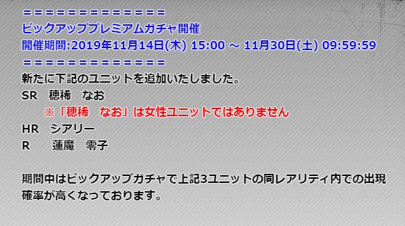 穂稀なお限定ガチャ02