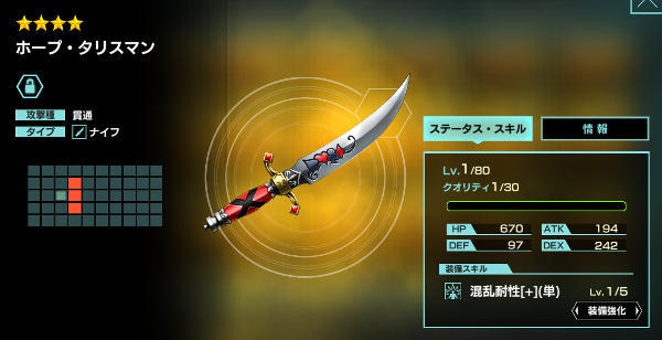 ナッシング★4武器