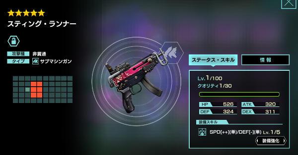 ナッシング★5武器