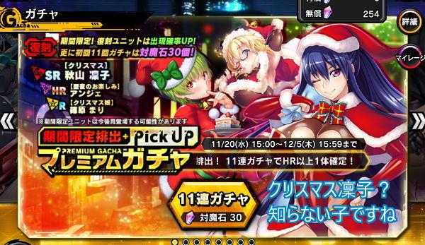 復刻クリスマス限定ガチャ