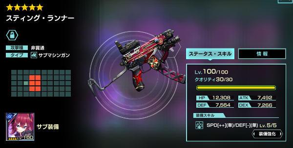 ナッシング★5武器30凸