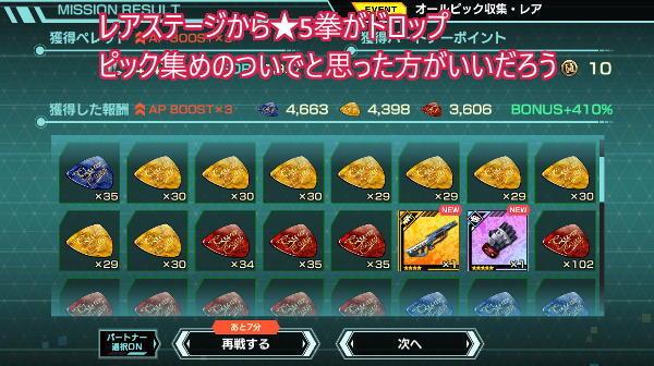 復刻ファナティックレア戦闘04