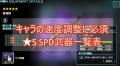★5SPD武器アイキャッチ01