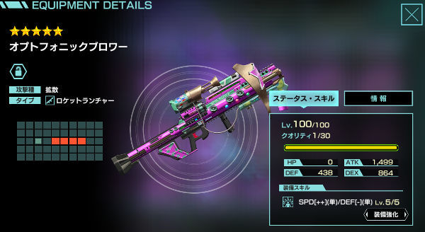 ★5SPD武器扉