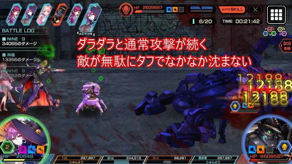 スコーピオンベリーハード戦闘02