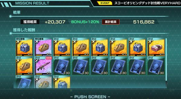 スコーピオン★5ドロップ