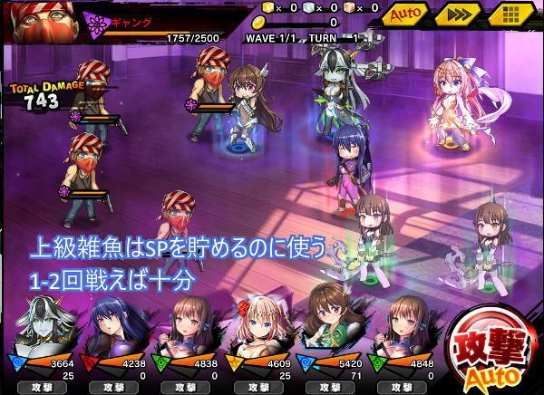 聖夜の花上級戦闘01