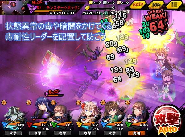 聖夜の花上級戦闘03