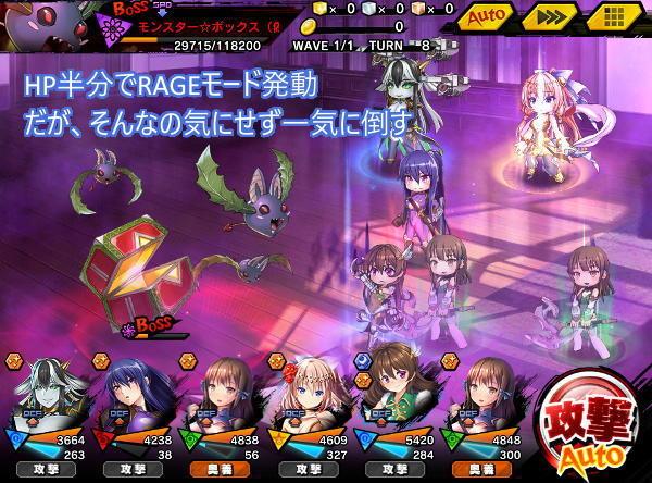 聖夜の花上級戦闘04