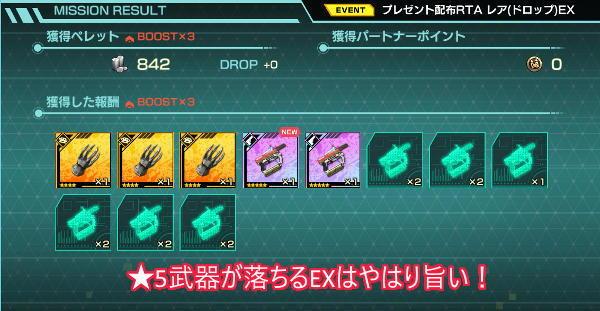 しびとEX戦闘02