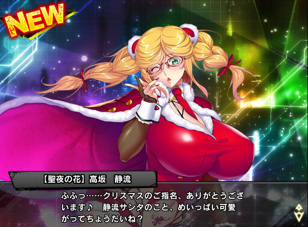 聖夜の花特殊マップ報酬02