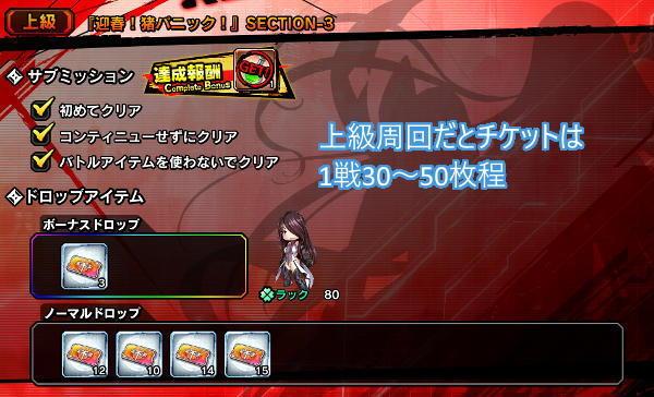 復刻迎春上級戦闘03
