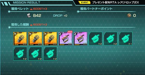 30凸作成EX戦闘02