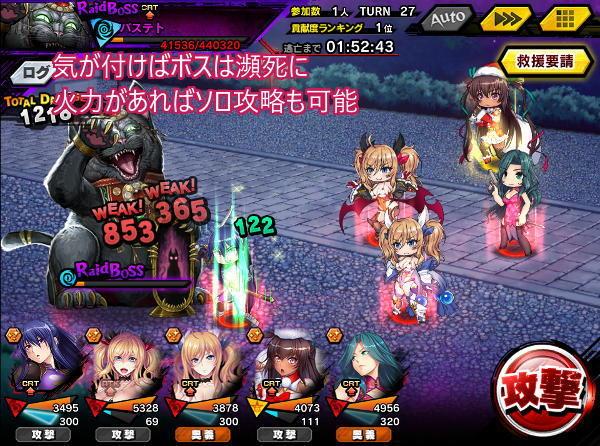 早く来い上級戦闘04