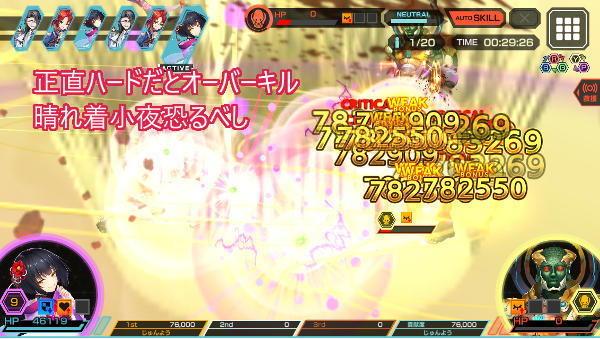冥土の旅ハード戦闘02