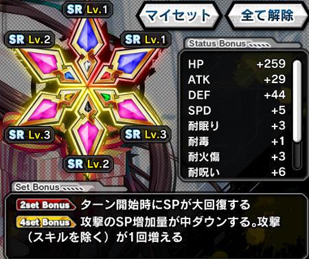 最強装備双撃4隠影2