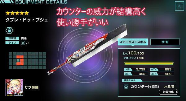 復刻ホットクッキング★5刀