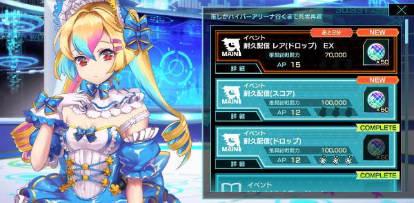 ハイパーアリーナEX戦闘01