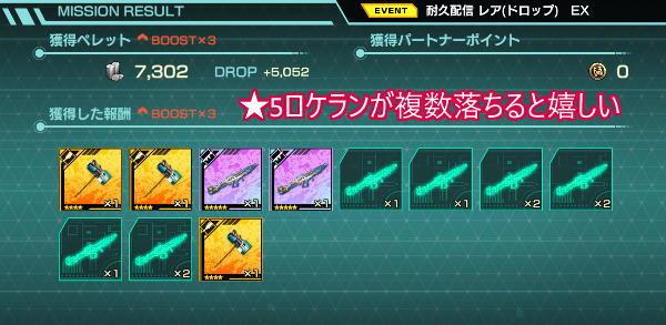 ハイパーアリーナEX戦闘04