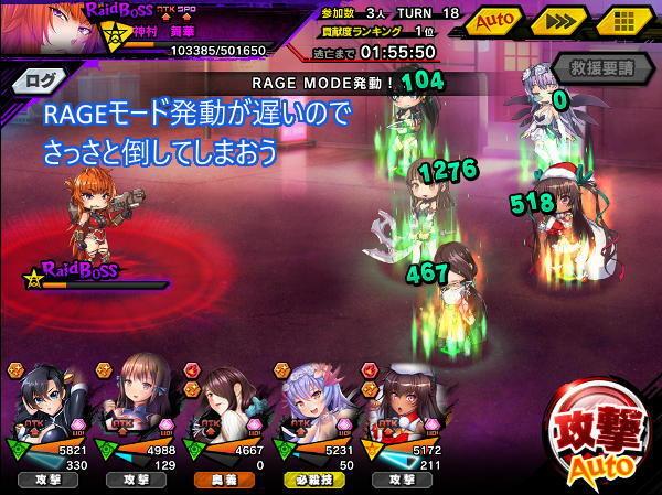 復刻爆炎上級レイド戦闘02
