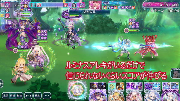 星煌進化七彩戦01