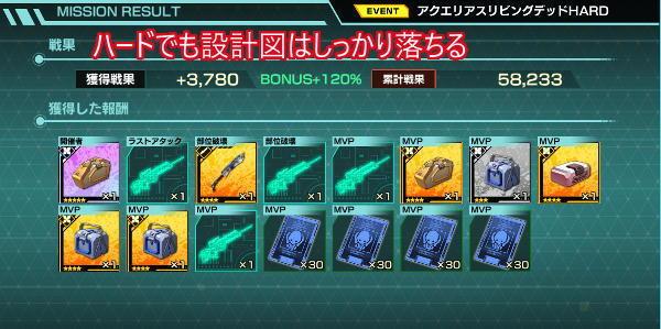 アクエリアスハード戦闘03