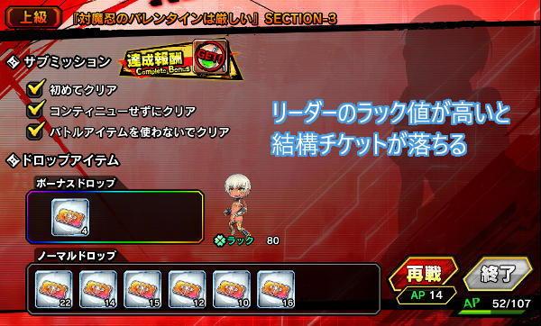 復刻バレンタイン上級戦闘02
