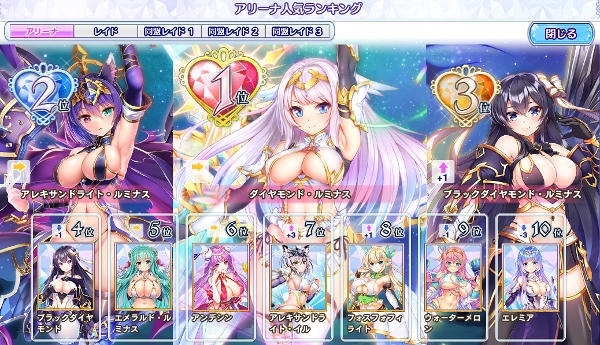 宝石姫ランキング01