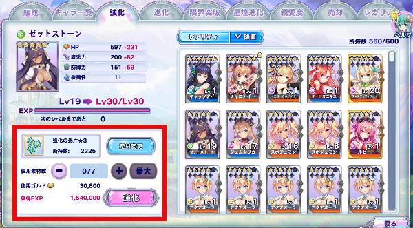 宝石姫キャラ育成01