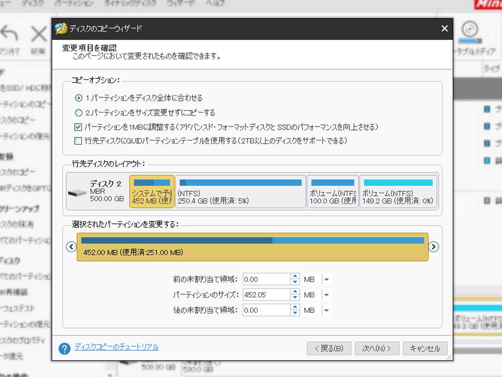 MiniTool-CopyDisk