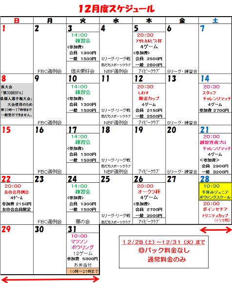 12月大会スケジュール