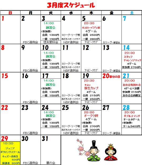 3月大会-min