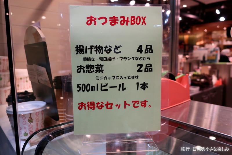 おつまみBOX VPALETTE 新大阪
