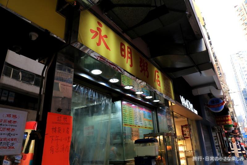 香港 お粥 おいしい 永名粥店