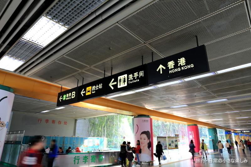 香港 深セン 地下鉄