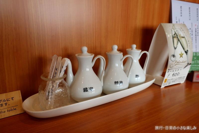 中国菜 胡桃 (喜多見)