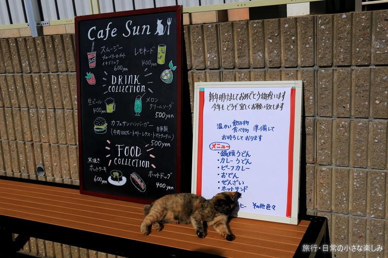 Cafe Sun 相島