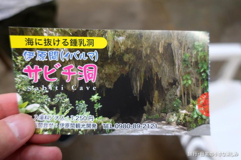 鍾乳洞 サビチ洞 海