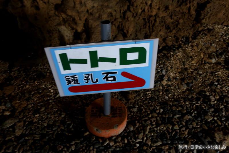 日本最南端 石垣島鍾乳洞