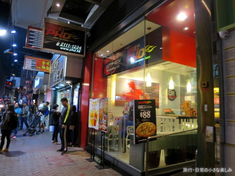 香港 ピザ