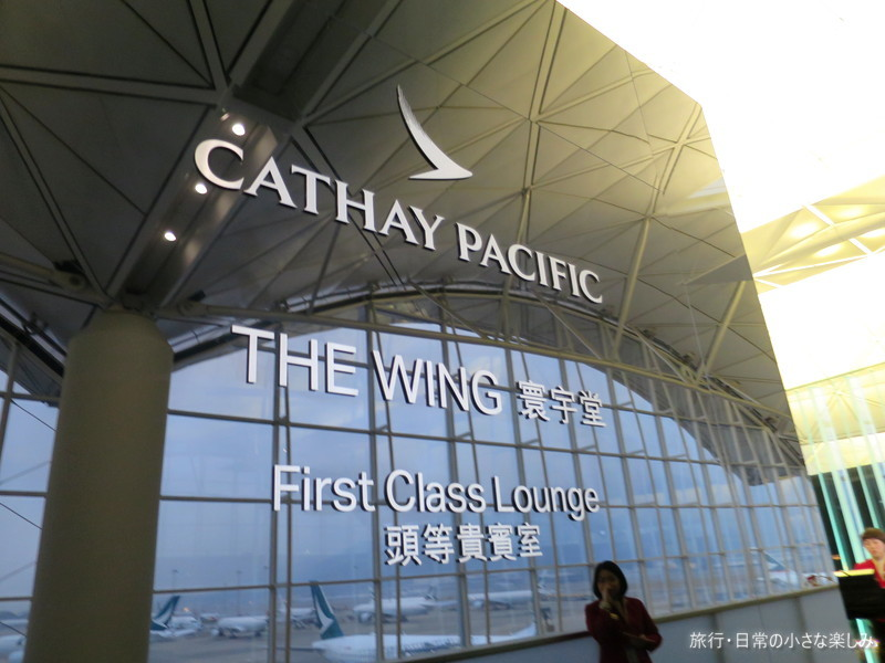 香港空港 ファーストクラスラウンジ ウィング