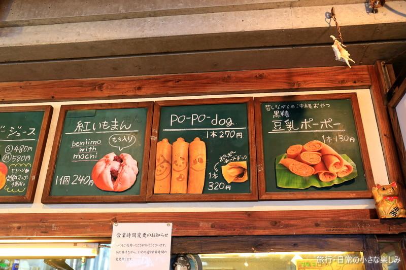 おんなの駅 道の駅 沖縄