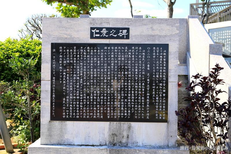 旧海軍司令部壕 慰霊塔