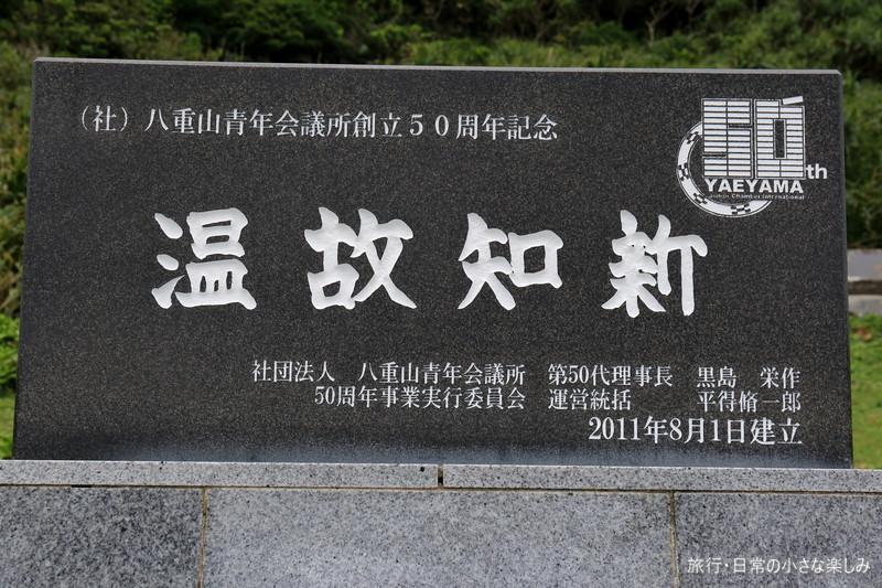 石垣島 神埼灯台