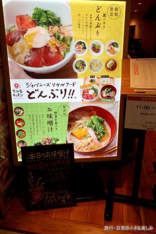 マルモキッチン 炙りサーモン アボカド 和食 阪急梅田