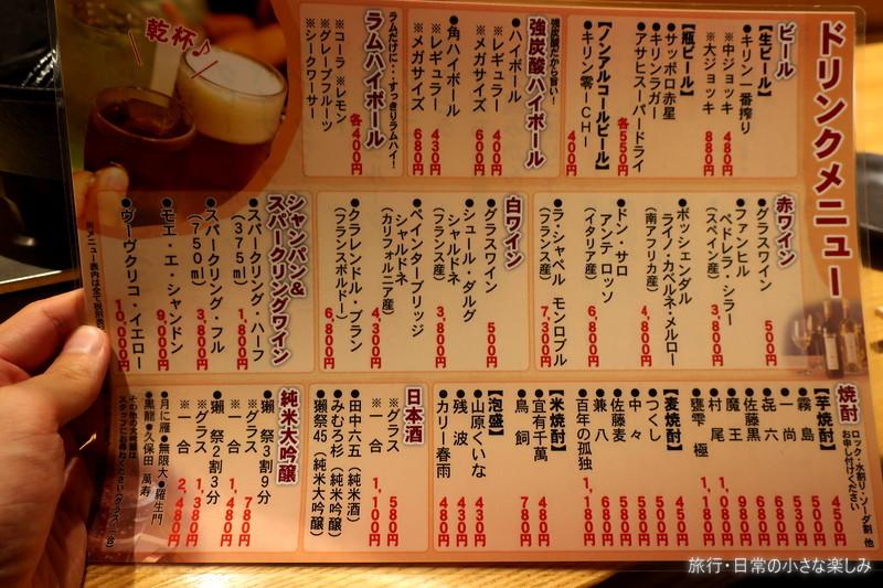 牛田羊 ラム肉 ジンギスカン 福島駅