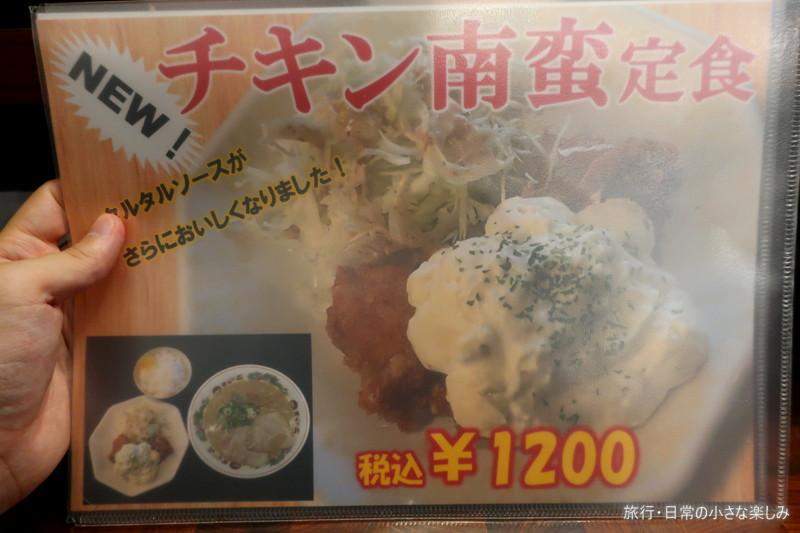 天下一品 豚トロチャーシュー 餃子 天王寺店