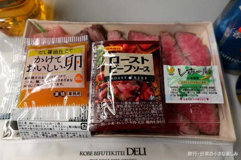 牛トロトーストビーフ弁当 神戸ビフテキ亭DELI