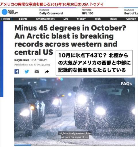 異常気温USA1